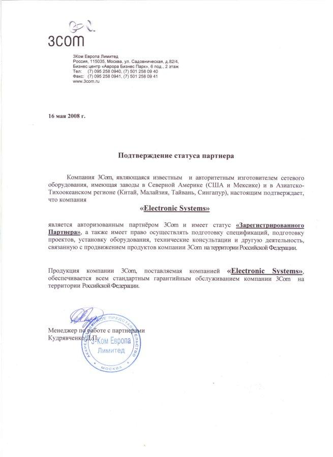 гарантийное письмо о задержке поставки товара образец