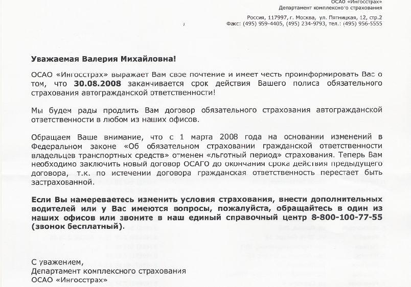 Письмо запрос о встрече образец